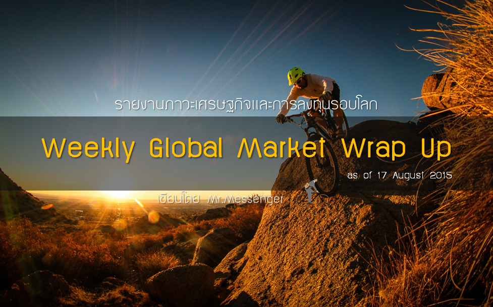 Weekly Market Wrap Up (17 August 2015)