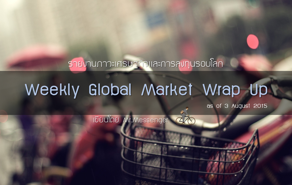 Weekly Market Wrap Up (3 August 2015)