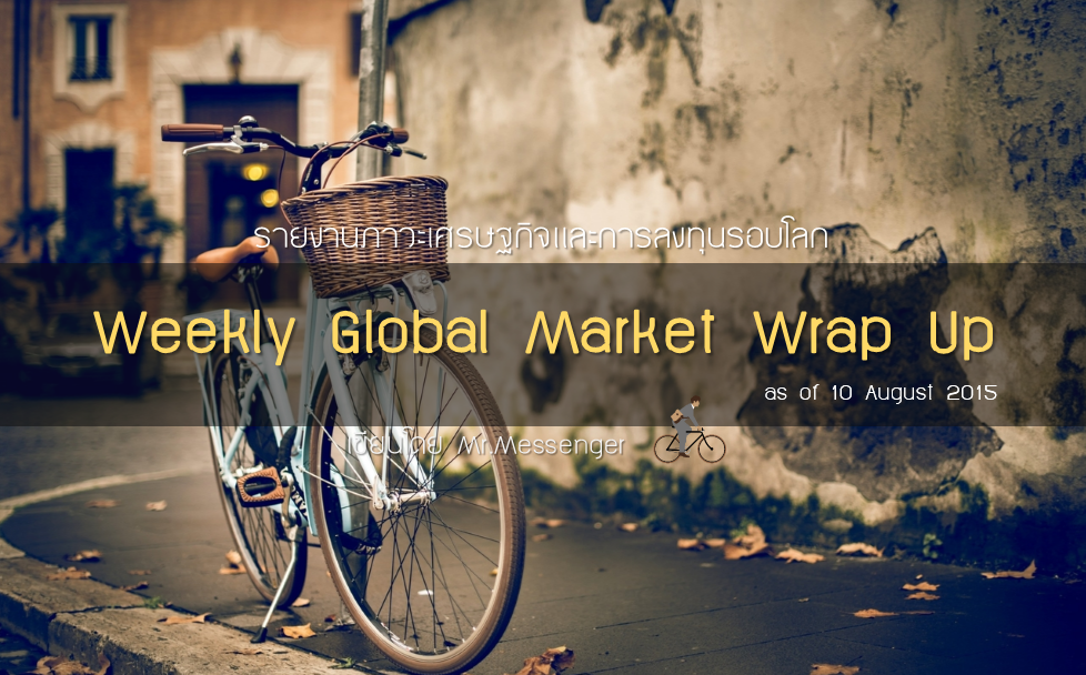 Weekly Market Wrap Up (10 August 2015)